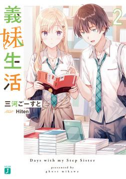 義妹生活2【電子特典付き】-電子書籍