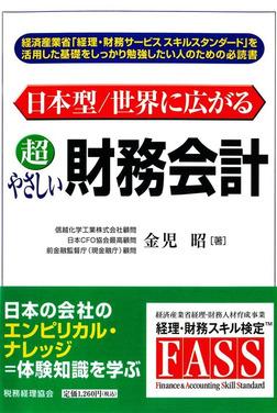 日本型/世界に広がる超やさしい財務会計-電子書籍