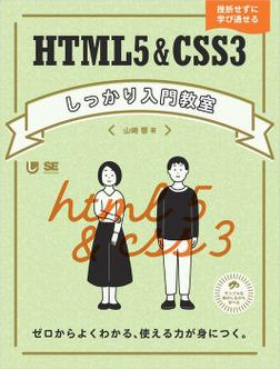 HTML5&CSS3しっかり入門教室  ゼロからよくわかる、使える力が身につく。-電子書籍