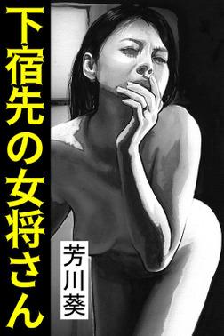 下宿先の女将さん-電子書籍