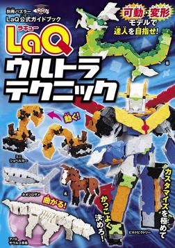 LaQウルトラテクニック-電子書籍