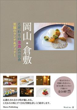 岡山・倉敷 こだわりの美食GUIDE 至福のランチ&ディナー -電子書籍