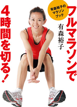 有森裕子のマラソンブック フルマラソンで4時間を切る!-電子書籍
