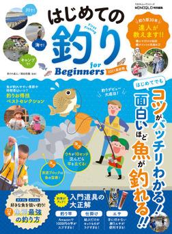 100%ムックシリーズ はじめての釣り for Beginners 2021最新版-電子書籍