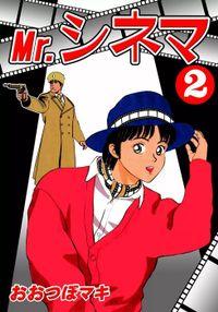 Mr.シネマ (2)