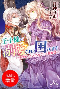 王子様に溺愛されて困ってます ~転生ヒロイン、乙女ゲーム奮闘記~【お試し増量】-電子書籍