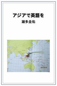 アジアで英語を