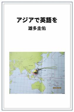 アジアで英語を-電子書籍