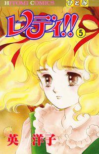 レディ!!(ひとみ・コミックス版) 5