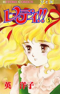 レディ!!(ひとみ・コミックス版) 5-電子書籍