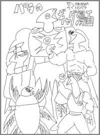 パラのギャグ漫画1