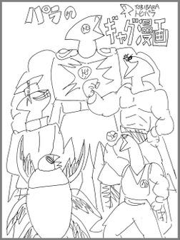 パラのギャグ漫画1-電子書籍