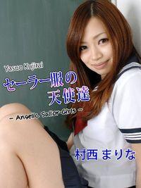 セーラー服の天使達Angelic Sailor-Girls 村西まりな