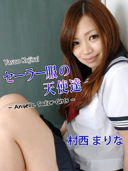 セーラー服の天使達Angelic Sailor-Girls 村西まりな-電子書籍