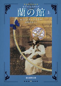 蘭の館 上-電子書籍