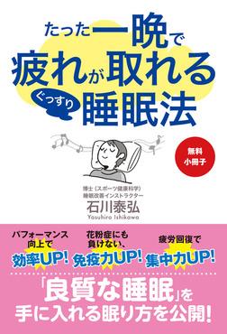 【無料小冊子】たった一晩で疲れが取れるぐっすり睡眠法-電子書籍