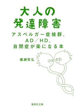 大人の発達障害 アスペルガー症候群、AD/HD、自閉症が楽になる本-電子書籍