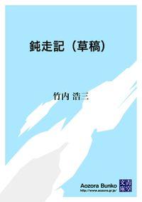 鈍走記(草稿)