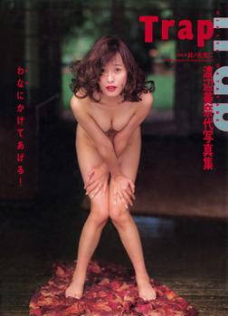 渡辺美奈代 写真集 『 Trap 』-電子書籍