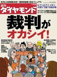 週刊ダイヤモンド 08年5月24日号