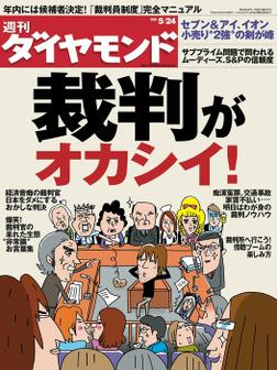 週刊ダイヤモンド 08年5月24日号-電子書籍