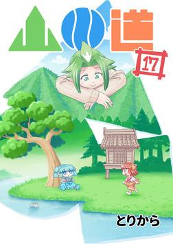 山川道17-電子書籍
