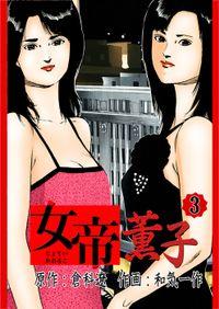 女帝薫子 3