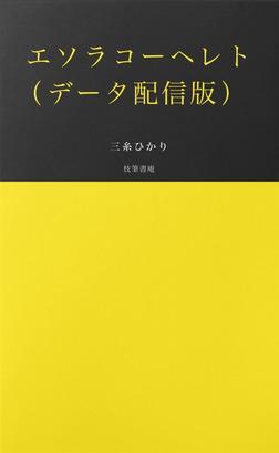 エソラコーヘレト(データ配信版)-電子書籍