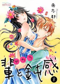 輩(ヤカラ)と鈍感 8-電子書籍