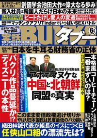 実話BUNKAタブー2018年06月号