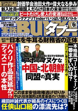 実話BUNKAタブー2018年06月号-電子書籍