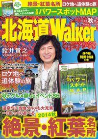 HokkaidoWalker北海道ウォーカー 2014 秋号