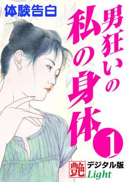 【体験告白】男狂いの私の身体01-電子書籍