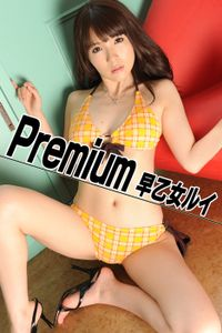 Premium 早乙女ルイ