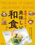 英語で伝えたい!美味しい和食