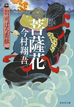 菩薩花-電子書籍