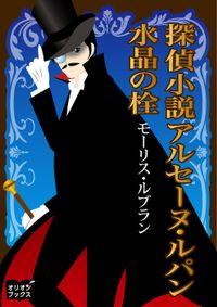 探偵小説アルセーヌルパン 水晶の栓(オリオンブックス)