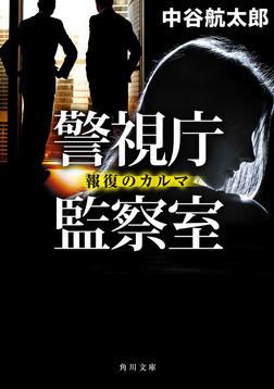 警視庁監察室 報復のカルマ-電子書籍