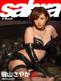 ISO-LADY 磯山さやかCOVER DX [sabra net e-Book]
