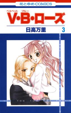 V・B・ローズ 3巻-電子書籍