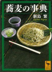蕎麦の事典(講談社学術文庫)