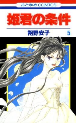 姫君の条件 5巻-電子書籍