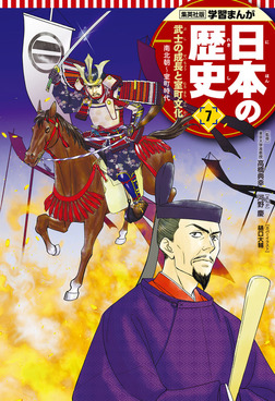 学習まんが 日本の歴史 7 武士の成長と室町文化-電子書籍