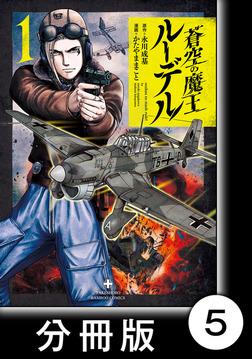 蒼空の魔王ルーデル【分冊版】5-電子書籍