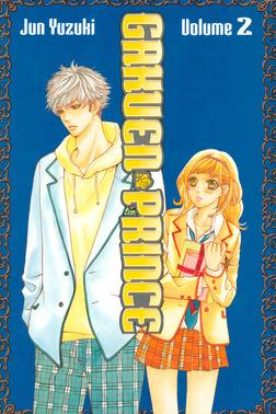 Gakuen Prince 2-電子書籍