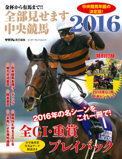 金杯から有馬まで!! 全部見せます中央競馬2016-電子書籍