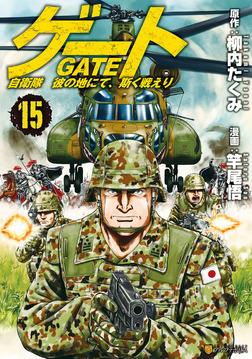 ゲート 自衛隊 彼の地にて、斯く戦えり15-電子書籍