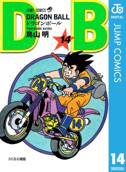 DRAGON BALL モノクロ版 14-電子書籍