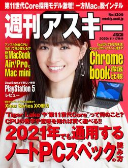 週刊アスキーNo.1309(2020年11月17日発行)-電子書籍
