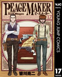 PEACE MAKER 17-電子書籍